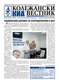 Излезе новият брой на Колежански вестник