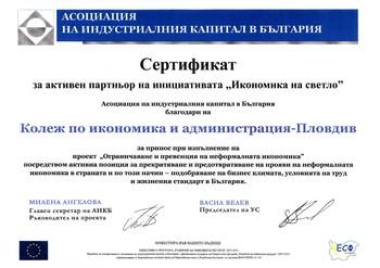 КИА получи Сертификат от Асоциацията на индустриалния капитал в България