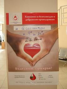 КИА се включи в кампанията за кръводаряване