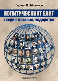 Представят новата книга на проф. Георги Манолов в София