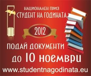 """Стартира VI издание на Националния приз """"Студент на годината"""""""
