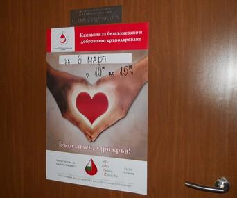 Студенти и администрация от Колежа се включиха в кръводарителска кампания