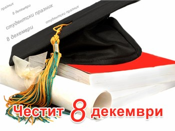 Честит 8 Декември – празникът на българската академична общност!