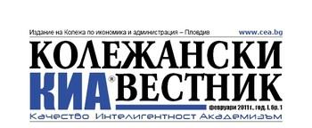 КИА издаде първия колежански вестник в България