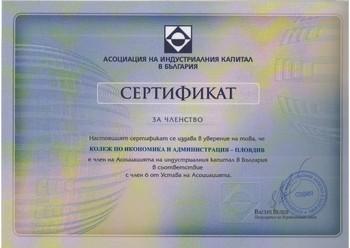 КИА стана член на Асоциацията на индустриалния капитал в България