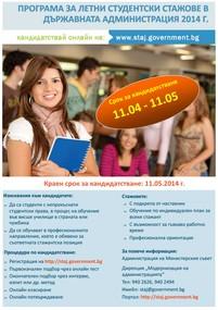 Летни студентски стажове в държавната администрация за 2014 г.