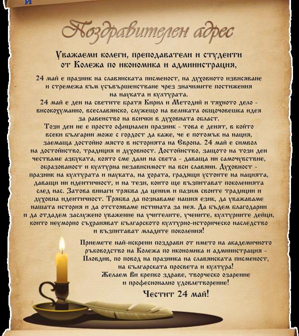 Честит 24 Май – Ден на славянската писменост, на българската просвета и култура!
