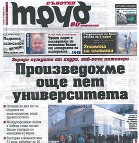 """Вестник """"Труд"""": Пловдив вече и с университет за антитерористи"""