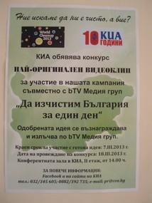 """КИА обявява Конкурс за видеоклип на тема """"Ние можем да изчистим България само за един ден"""""""