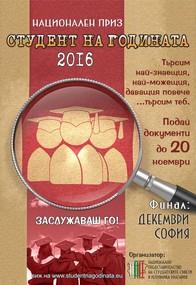 "Национален приз ""Студент на годината 2016"""