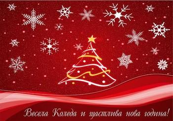 ПОЗДРАВИТЕЛЕН АДРЕС по случай Коледните и Новогодишни празници от Президента на КИА – Пловдив