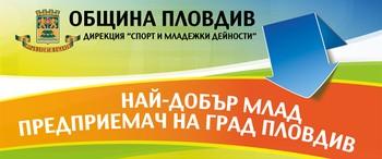 """Среща с екипа на """"Най-добър млад предприемач на гр. Пловдив"""" за 2013 г. в КИА"""
