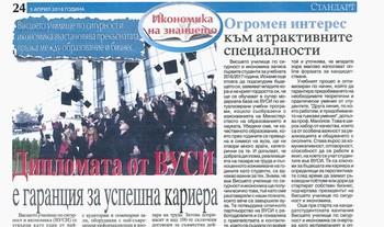 """Вестник """"Стандарт"""": Дипломата от ВУСИ е гаранция за успешна кариера"""