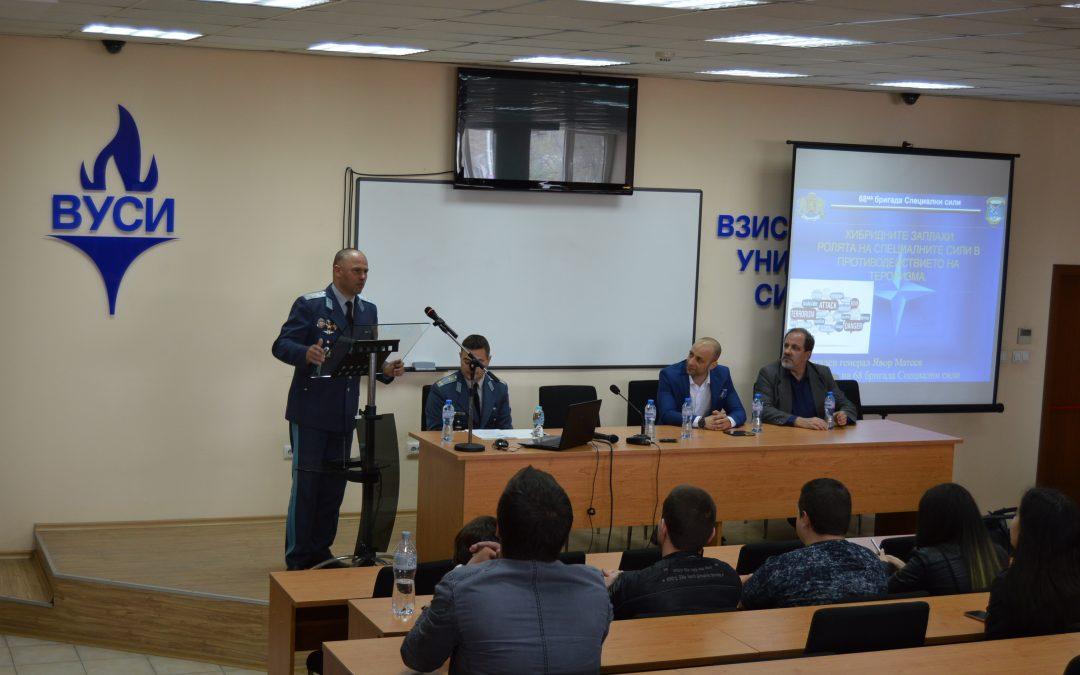 Бригаден генерал Явор Матеев с публична лекция във ВУСИ