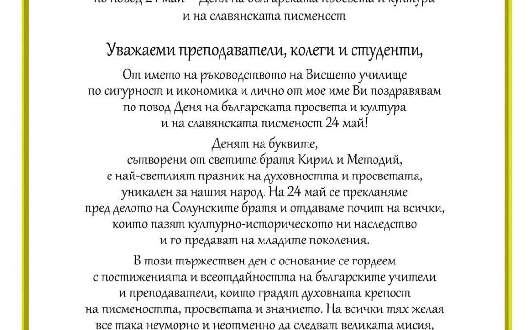 Поздравителен адрес по повод 24 май – Деня на българската просвета и култура и на славянската писменост