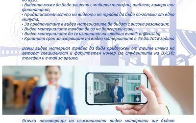 """Висшето училище по сигурност и икономика обявява видео конкурс на тема: """"Защо предпочитам да уча във ВУСИ"""""""