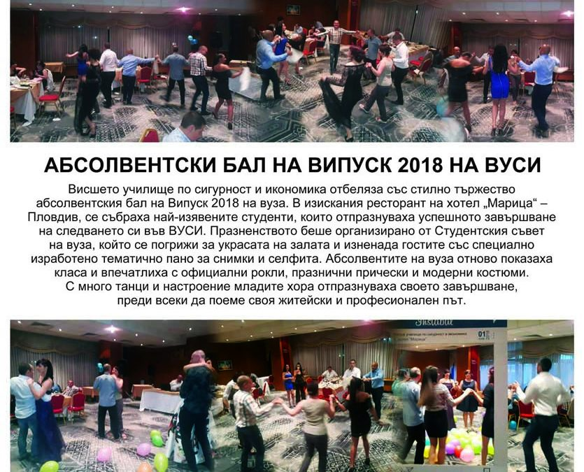 Абсолвентски бал на Випуск 2018 на ВУСИ