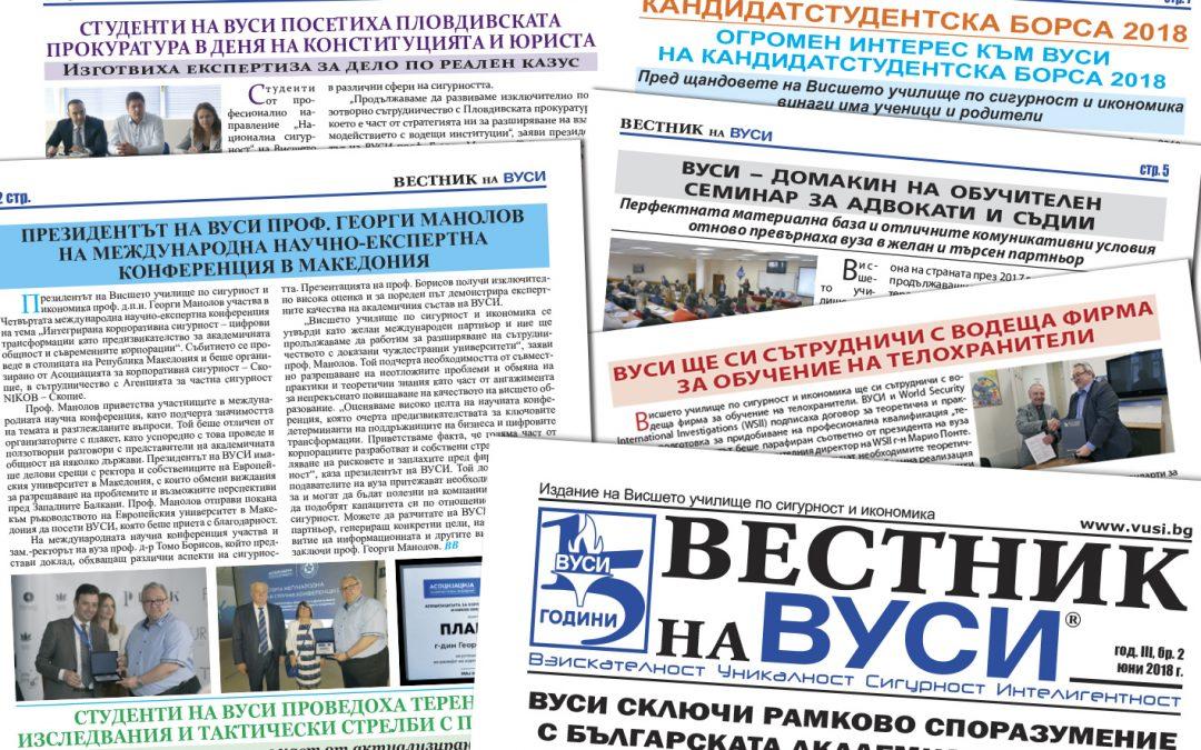"""Новият брой на """"Вестник на ВУСИ"""""""