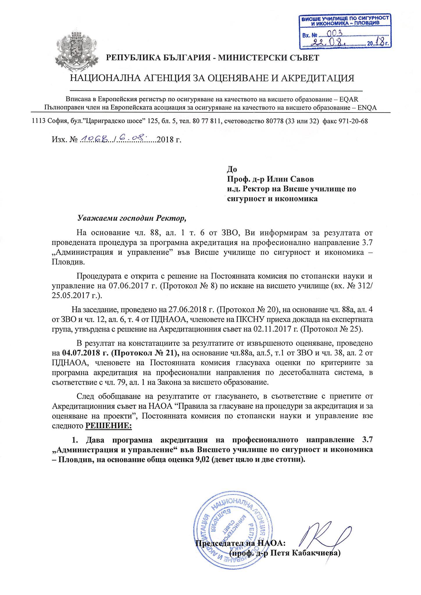 Акредитация - Администрация и управление