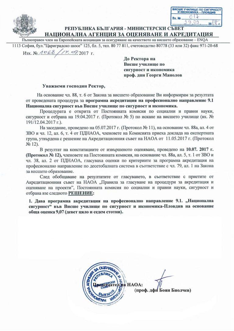 Акредитация Национална сигурност