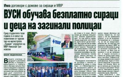 """Вестник """"Труд"""" с публикация за ВУСИ"""