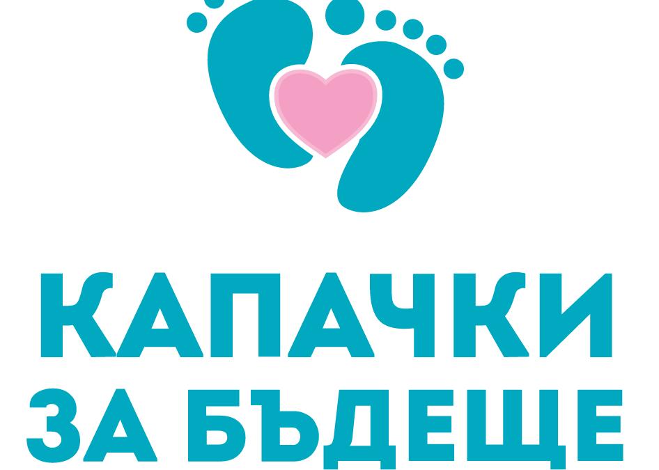 """Студентския съвет на ВУСИ с активно участие в благотворителната кампания """"Капачки за бъдеще"""""""