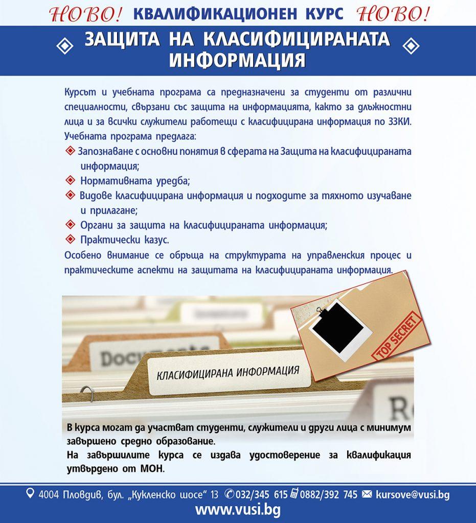 Защита на класифицираната информация