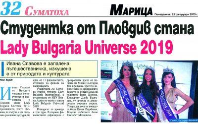 Студентка на ВУСИ стана Lady Bulgaria Universe 2019