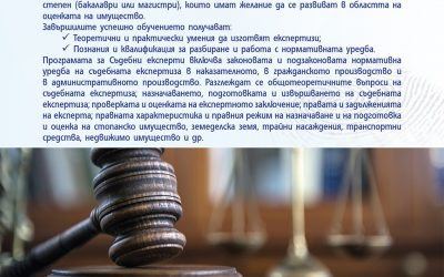 """ВУСИ организира квалификационен курс за """"Съдебни експерти (вещи лица, оценители) за оценка на стопанско имущество"""""""