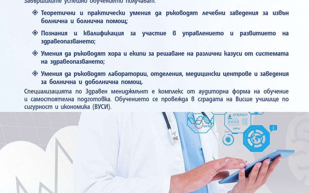 """ВУСИ организира курс за следдипломна квалификация по """"Здравен мениджмънт"""""""