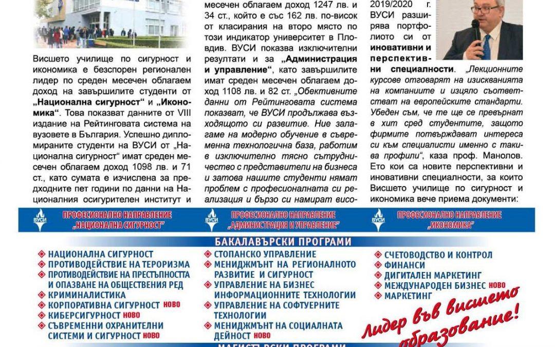 """Специализираното издание """"Образование"""" на вестник """"Марица"""" с публикация за Висшето училище по сигурност и икономика"""