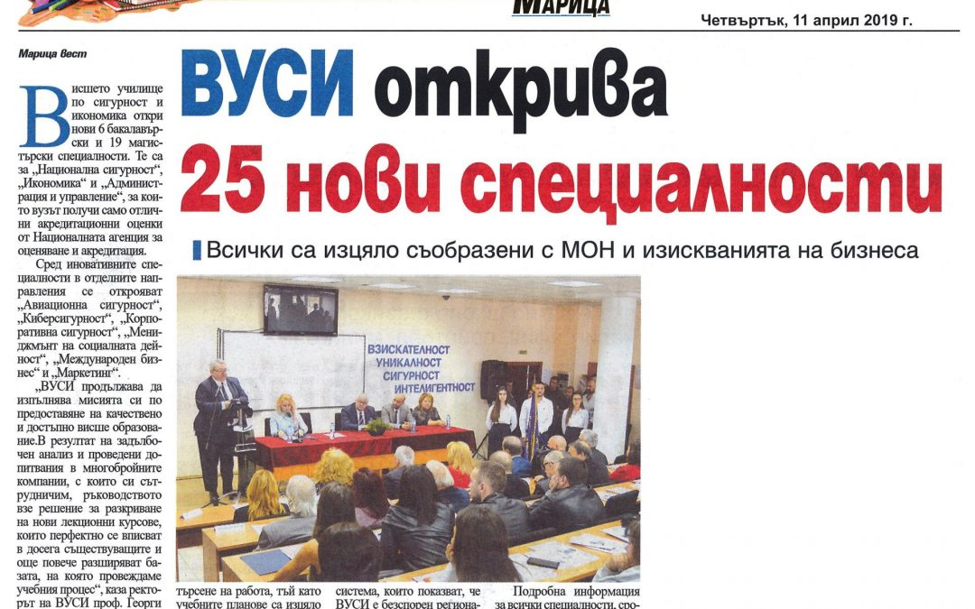 """Вестник """"Марица"""" с публикация за ВУСИ"""