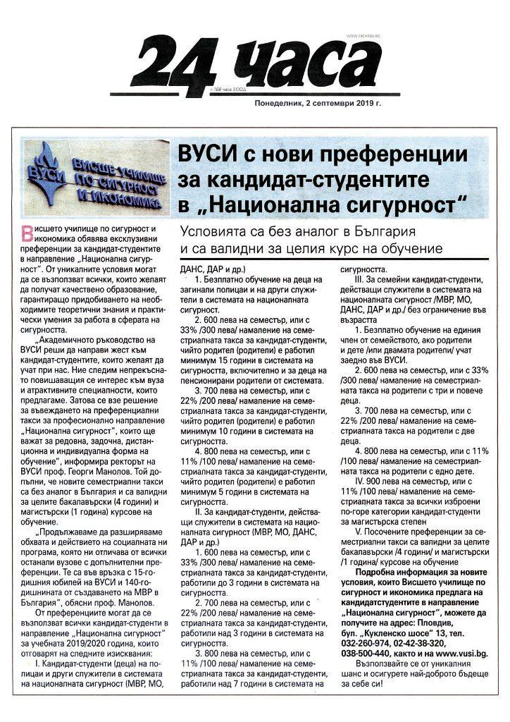 """Вестник """"24 часа"""" с публикация за ВУСИ"""