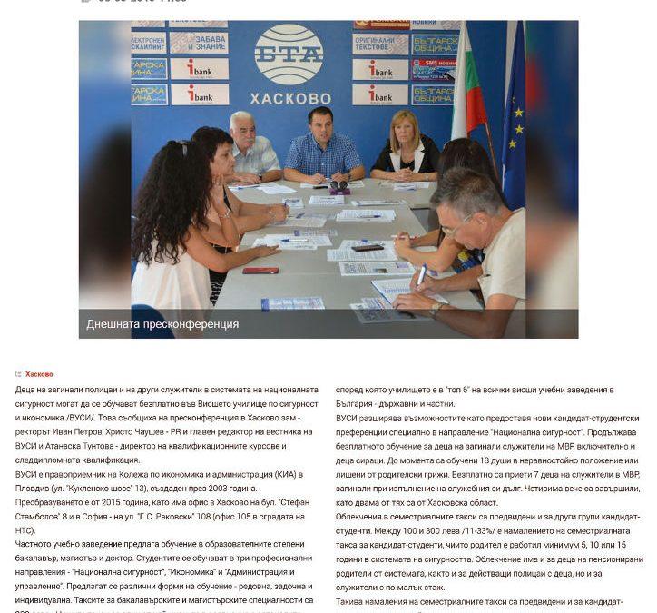 Haskovo.NET с публикация за ВУСИ