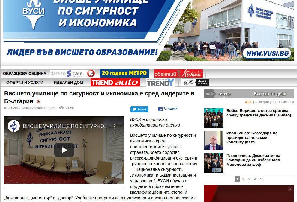 """Електронното издание на в. """"24 часа"""" с публикация за ВУСИ"""