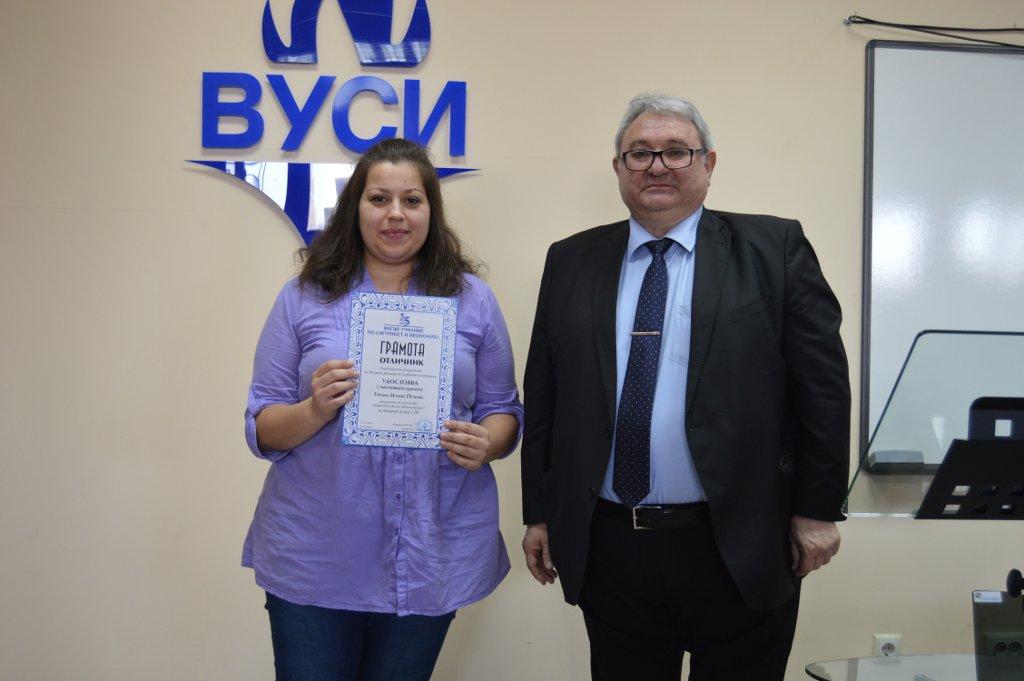 ВУСИ награди студентите с отличен успех на тържествено академично заседание