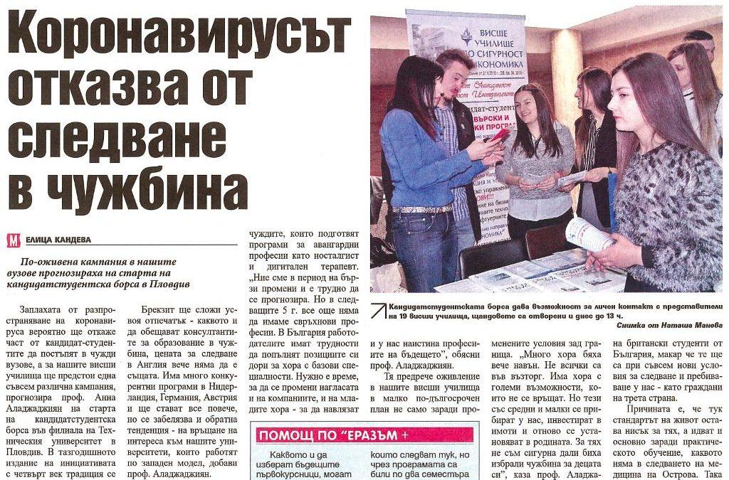 Огромен интерес към ВУСИ на кандидатстудентската борса в Пловдив