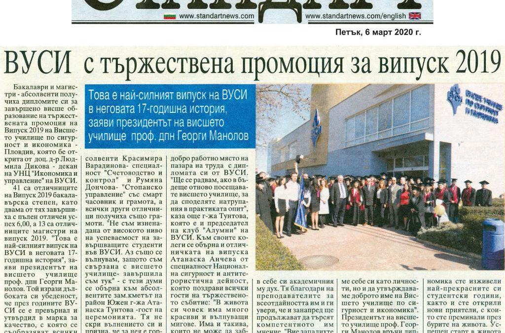 """Вестник """"Стандарт"""" с публикация за ВУСИ"""
