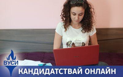 Онлайн кандидатстване и записване 24/7 във ВУСИ