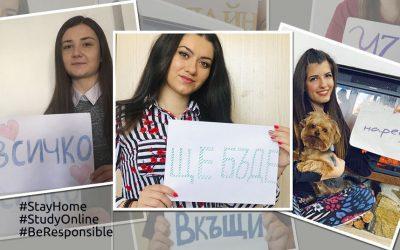 """Студентският съвет на ВУСИ подкрепи инициативата """"Остани вкъщи, учи онлайн"""""""