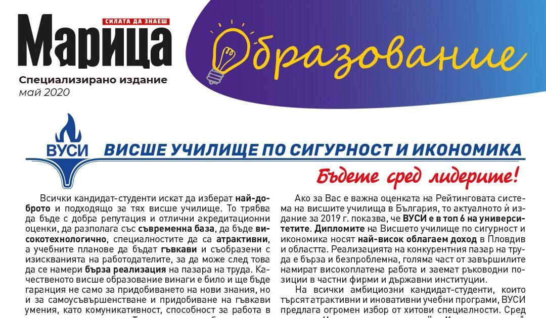 """Вестник """"Марица"""" с публикация за ВУСИ: Бъдете сред лидерите"""