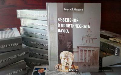 """Излезе от печат второто, допълнено и преработено издание на """"Въведение в политическата наука"""" на проф. д.п.н. Георги Манолов"""