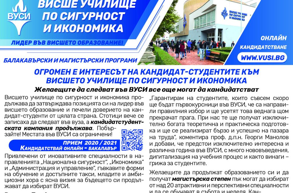 """в. """"24 часа"""": """"Огромен е интересът на кандидат-студентите към Висшето училище по сигурност и икономика"""""""