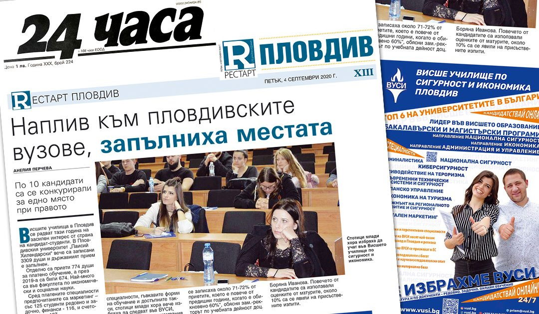 """Приложението на в. """"24 часа"""" – """"Пловдив Рестарт"""": ВУСИ продължава да печели доверието на кандидат-студенти от страната"""