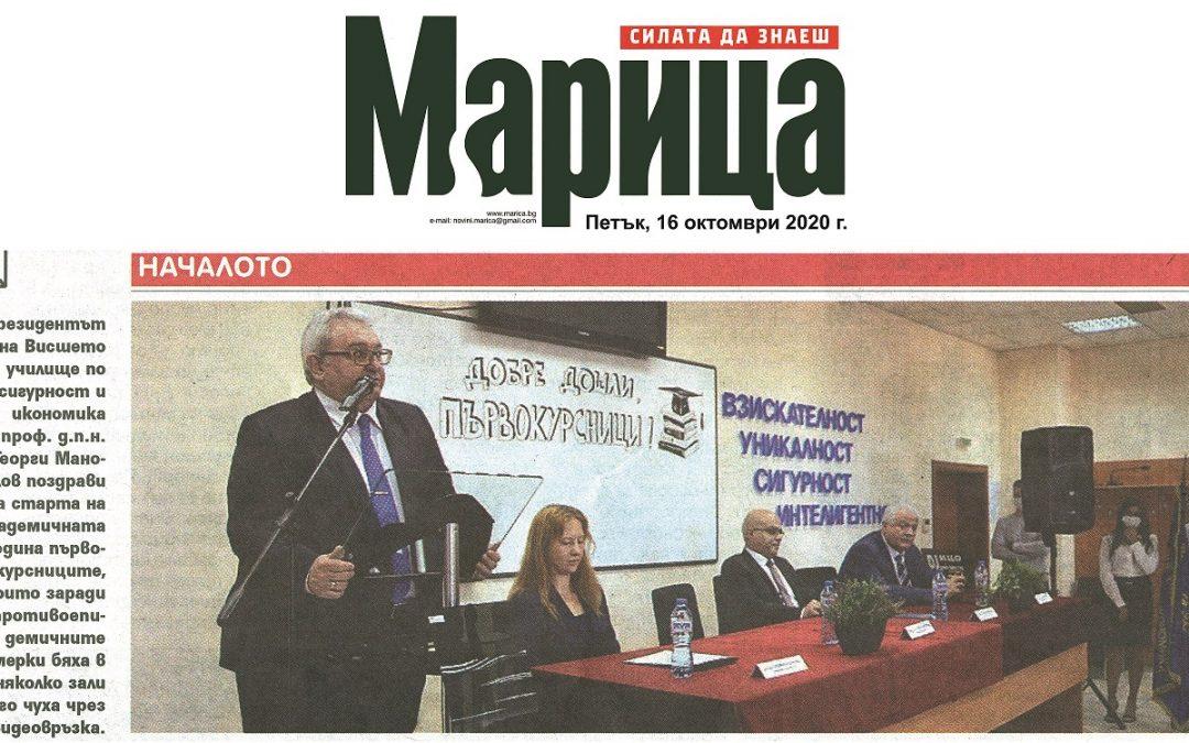 """В. """"Марица"""" отрази откриването на академичната година във ВУСИ"""