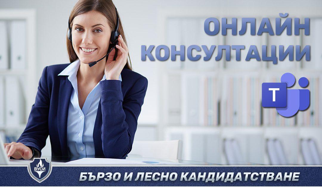 Онлайн срещи с инспектори от кандидатстудентския център предлага ВУСИ на кандидат-студентите