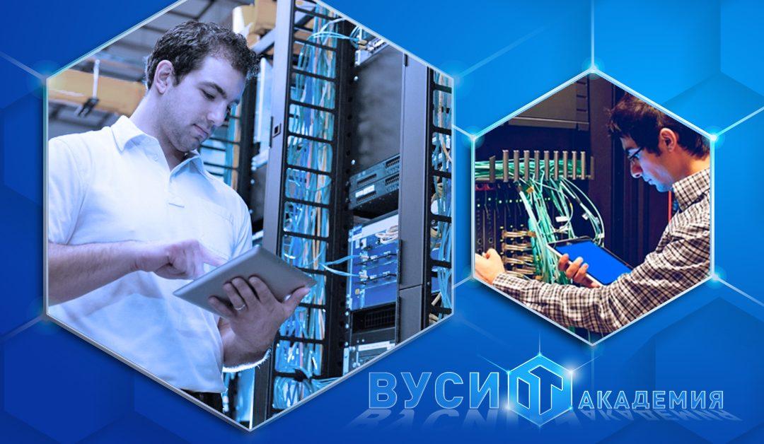 ВУСИ IT академия отваря врати с курс за мрежови специалисти по международна сертифицирана програма