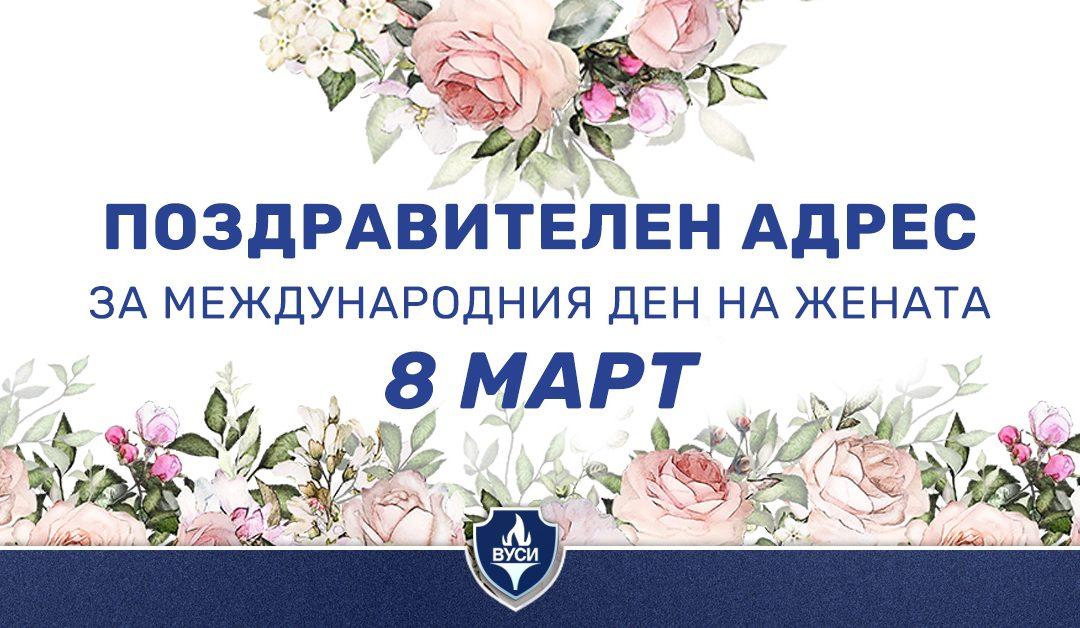 Поздравителен адрес за Международния ден на жената
