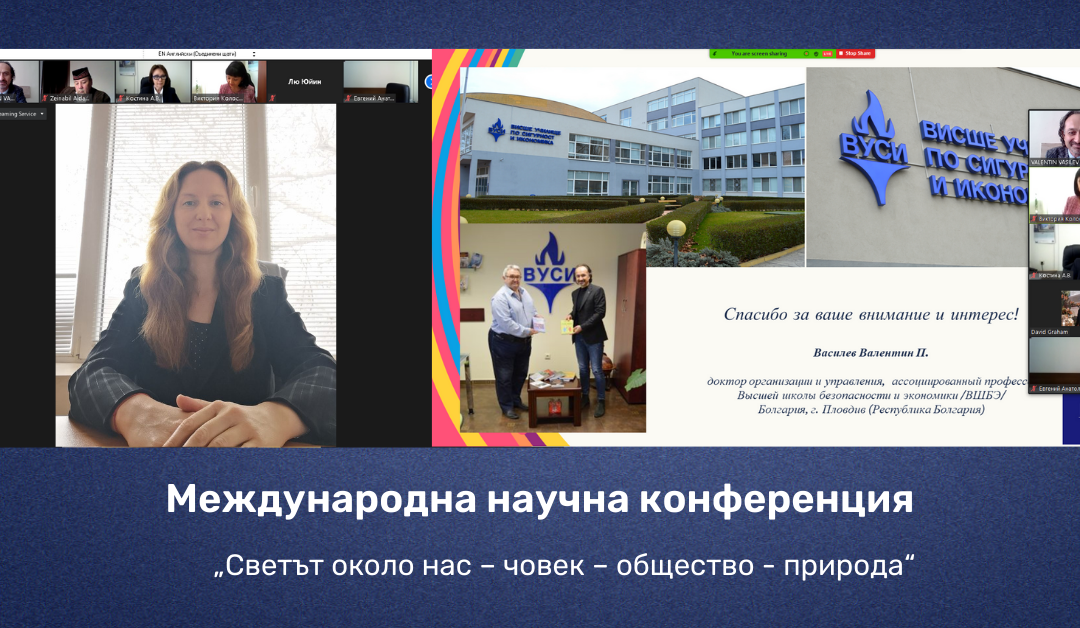 Преподаватели и студенти участваха в престижна международна конференция в Москва