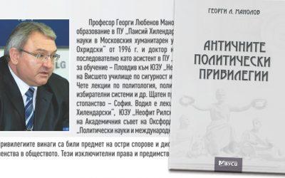 """Президентът на ВУСИ проф. д.п.н. Георги Манолов издаде поредния си научен труд – """"Античните политически привилегии"""""""